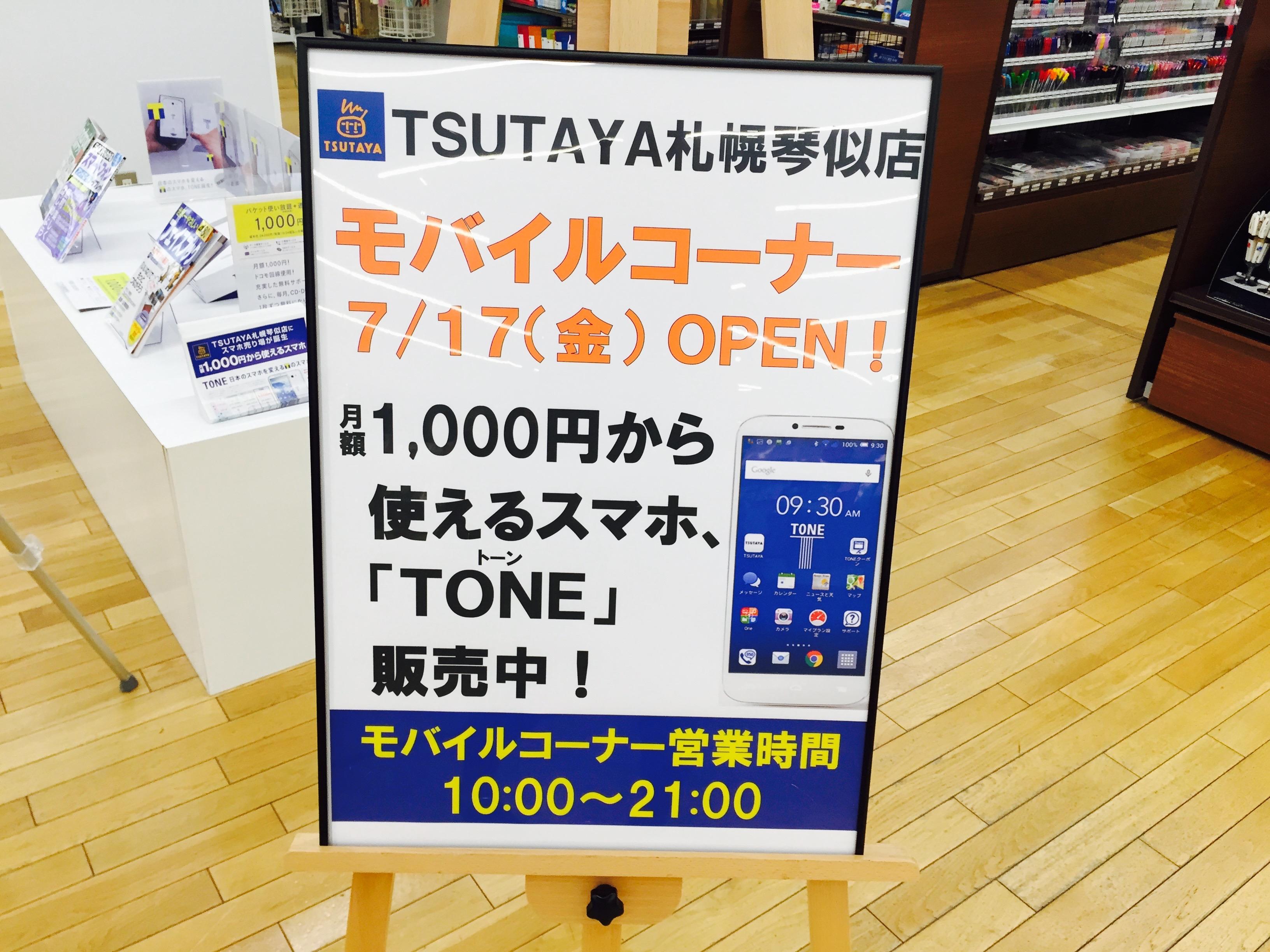 あなたのスマホは月額いくら?-格安スマホ「TONE」札幌で発売開始[PR]