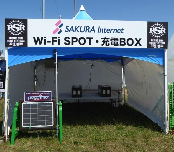 さくらインターネットWi-Fi SPOT・充電BOX