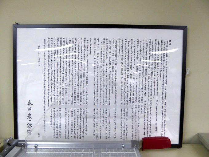 本田宗一郎さんによるT.Tレースの宣言文