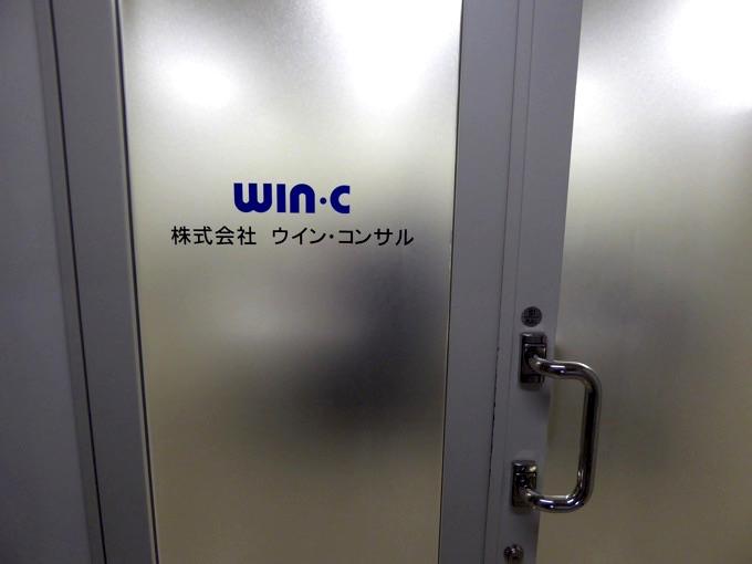 ウイン・コンサルのドア