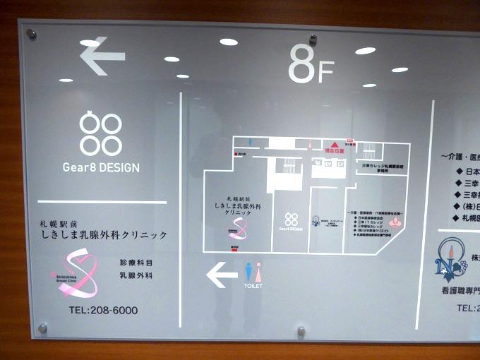 北海道札幌市中央区北4条西3丁目 札幌駅前合同ビル 8F