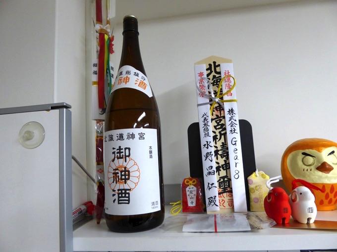 北海道神宮の御神酒と祈禱神璽