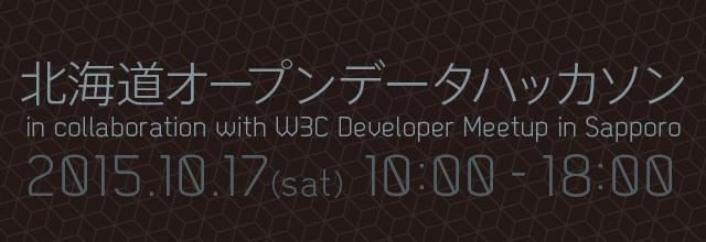 10月17日!北海道オープンデータハッカソン開催!