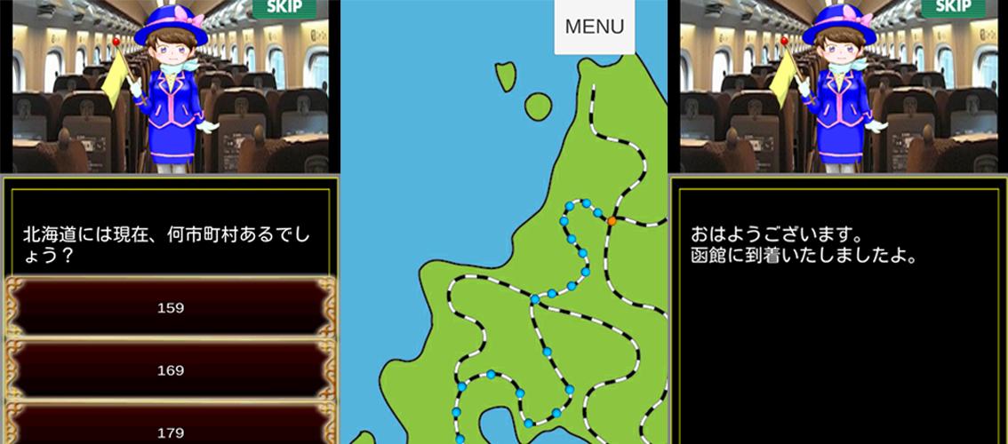 室工大学院生がスマホゲームアプリで地方創生に挑む!-どさんこ電鉄プロジェクト-