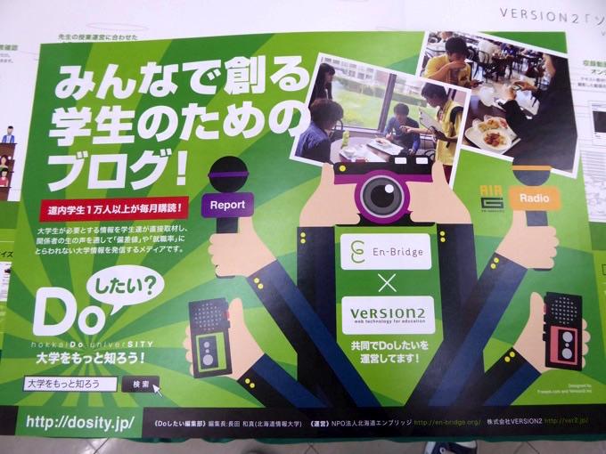 北海道の大学生向けメディア「Doしたい?」も運営(エンブリッジと共同運営)