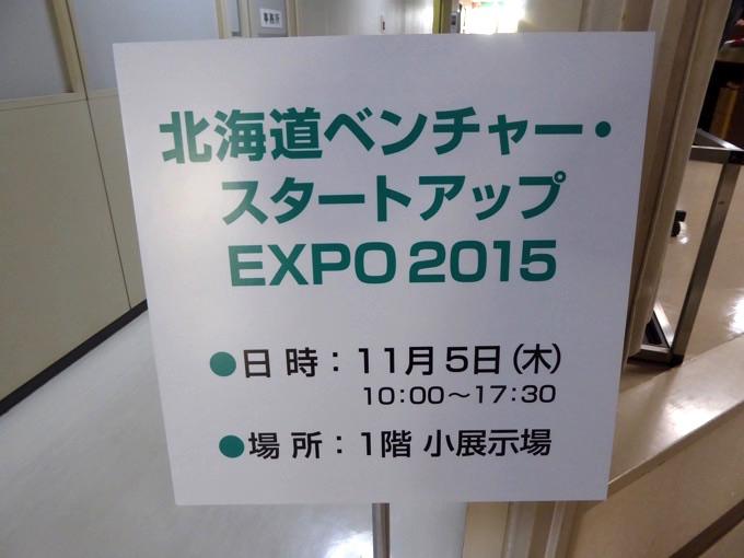 北海道ベンチャー・スタートアップEXPO2015はアクセスサッポロの1階小展示場で開催!