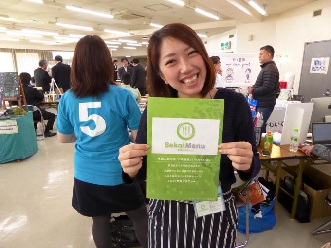 Sekaimenuのパンフレットを持っていただいたセカイメニュー株式会社の渋谷智子さん