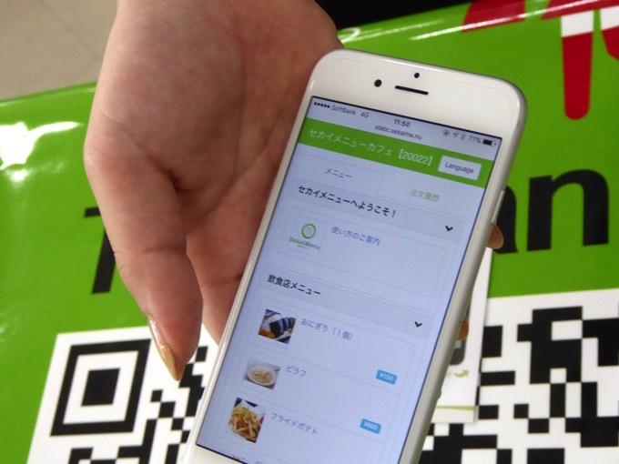 外国人観光客は画面のようなサイトから注文を行うことができます(写真は説明のため、日本語ですが、外国人に合わせた言語が表示されます)