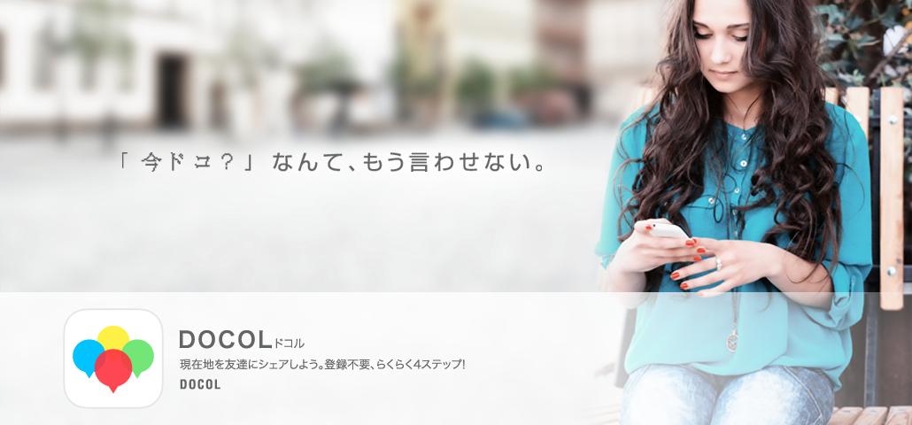 今までになかった!リアルタイム現在地共有+チャットアプリ! DOCOL(ドコル)がリリース!