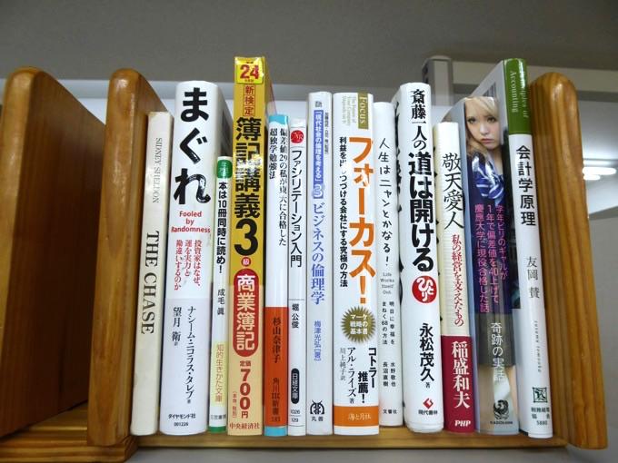 本棚にはビジネス書が多くありました。