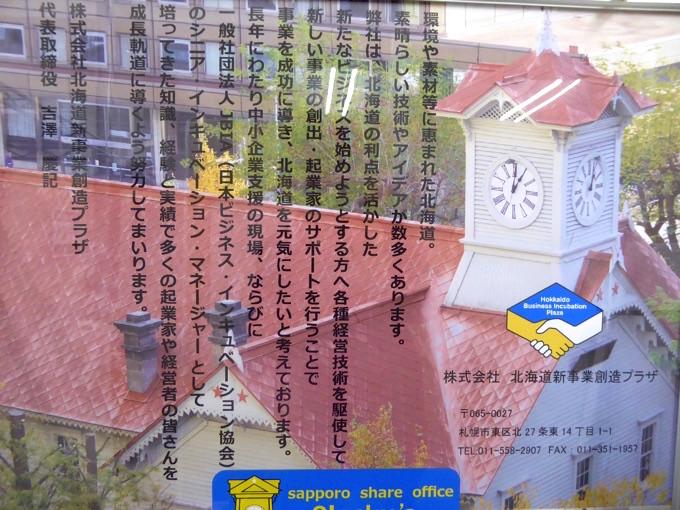 株式会社北海道新事業創造プラザ、代表取締役吉澤慶記さんの言葉