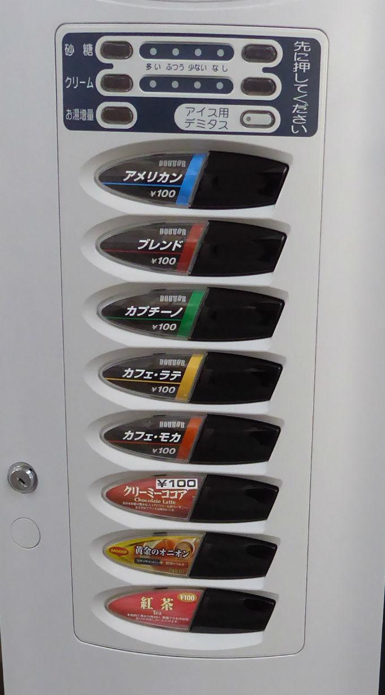 ドトールの自動販売機詳細