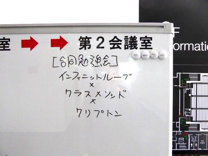 【合同勉強会】インフィニットループ×クラスメソッド×クリプトン