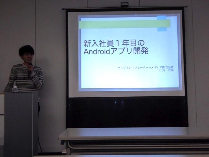 社会人1年目のAndroidアプリ開発 クリプトン・フューチャー・メディア株式会社 江良太郎さん