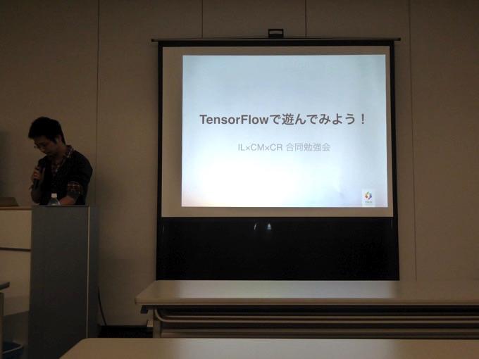 TensorFlow で遊んでみよう! - クラスメソッド 平田圭さん
