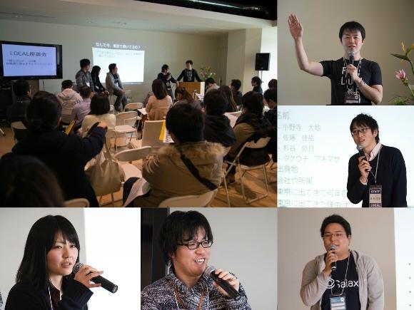 LOCAL座談会「僕らのUターン計画 北海道に戻るまでにやりたいこと」
