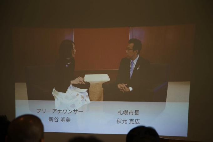 フリーアナウンサーの新谷明美さんと札幌市長の秋元克広さん