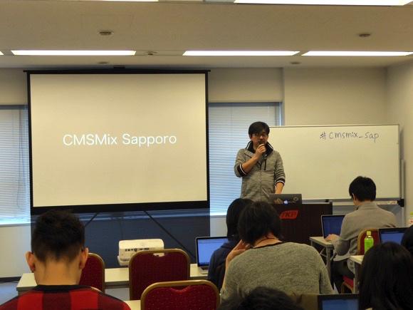CMSMix Sapporoとは?