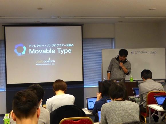 株式会社ジャクスタポジションの西山泰史さんよる「ディレクター・ノンプログラマー目線のMovable Type」