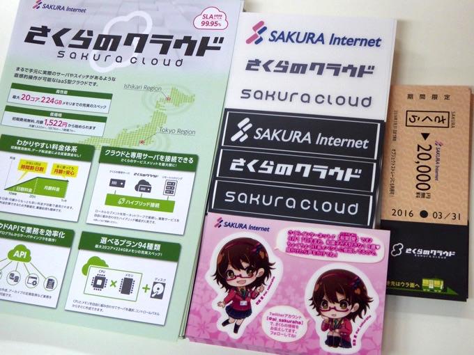 パンフレットとステッカー、桜葉愛のステッカー、さくらのクラウドを2万円分利用できるクーポン