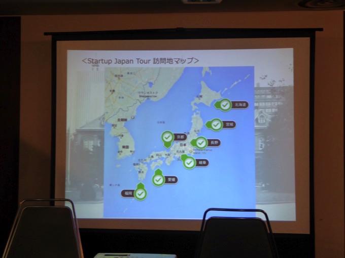 Startup Japan Tour 2015は全国7都市を回っています