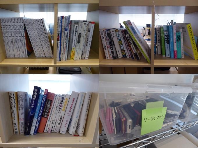 本棚とケータイ・スマホ