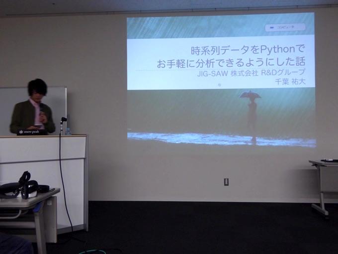 時系列データをPythonでお手軽に分析できるようにした話:ジグソー株式会社:千葉さん
