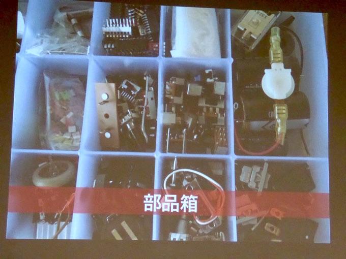 平内さんが数々の電気器具をバラして集めた部品箱