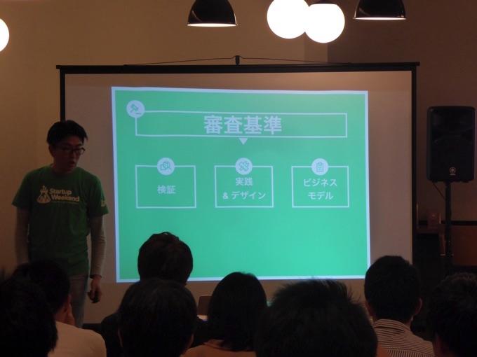 Startup Weekendの審査基準