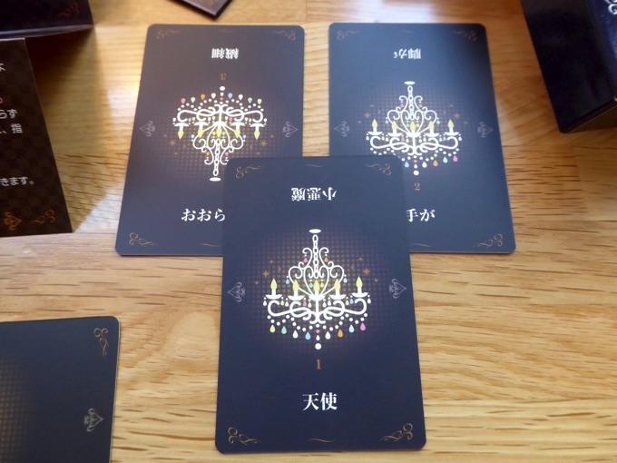 「褒め殺し」はカードに書いてあるキーワードを使って相手を褒めていくゲームです