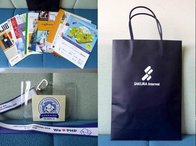 PHPカンファレンス北海道2016