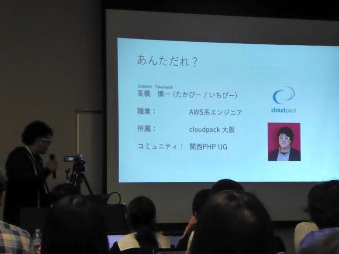 高橋慎一さん(@takapyyy)からは「PHPが恋しい話」