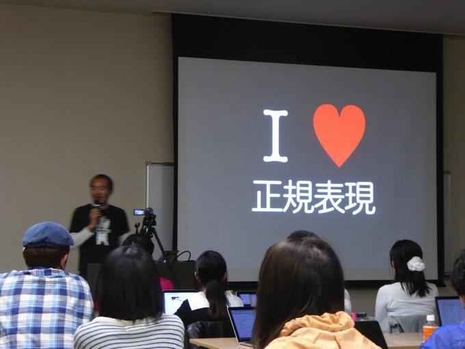 岸田健一郎さん(@sizuhiko)さんによる「Iラブ正規表現」
