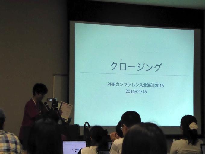 クロージングでは再び、実行委員長の瀧口高志さんがPHPカンファレンス北海道2016をまとめて、締めくくりました