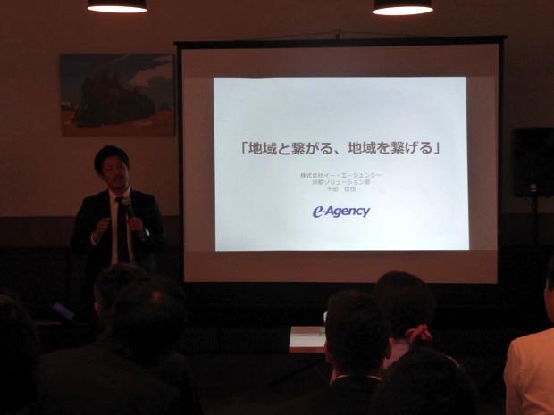 株式会社イー・エージェンシー京都ソリューション部リーダー・プロデューサーの千田哲也さんより「地域と繋がる、地域を繋げる。京都のWeb制作会社としての取り組み」