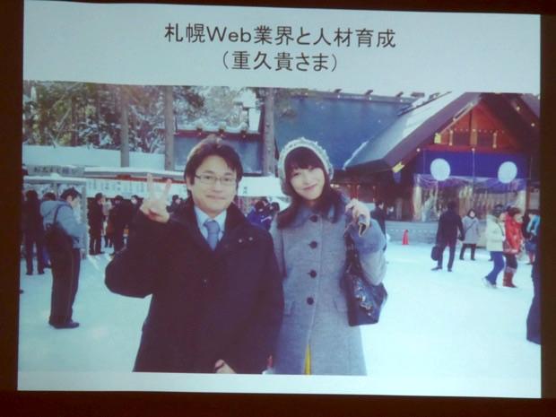 札幌Web業界と人材育成 株式会社アーキテクチャーウェブシステムの重久貴さん