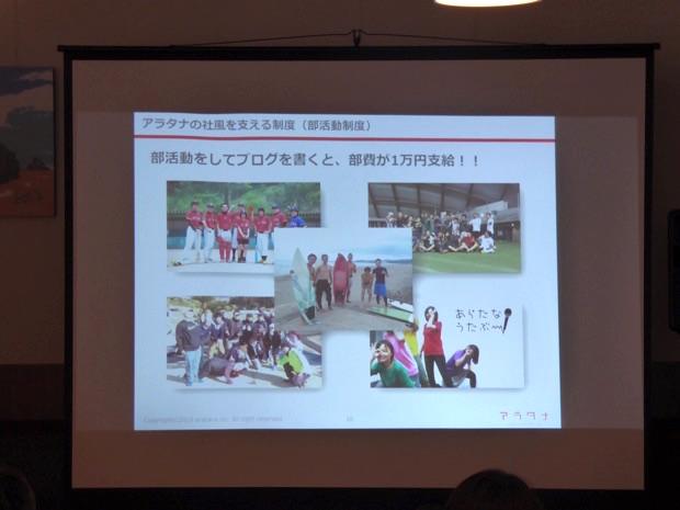 部活動制度。部活動してブログに書くと、部費が1万円支給という部活動制度