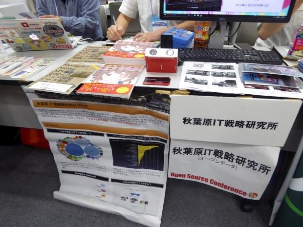 秋葉原IT戦略研究所
