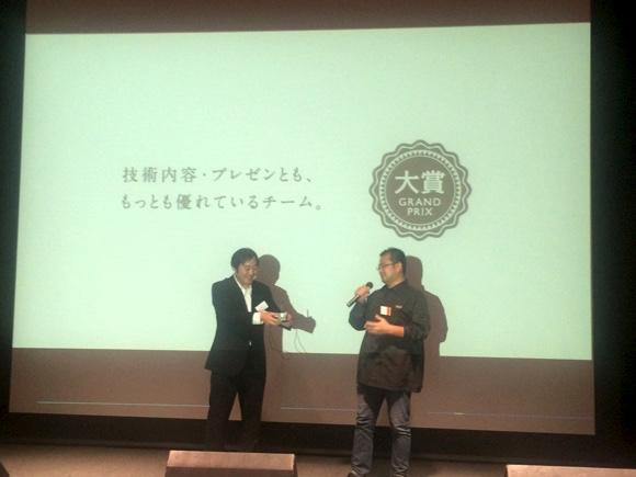 大賞は「発表並びに技術的にも非常に優れているもの」に贈られます。大賞は・・・株式会社インフィニットループチームです!