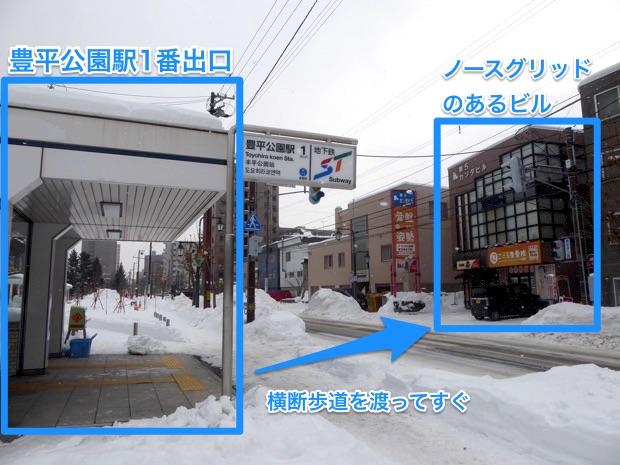 豊平公園駅1番出口から横断歩道を渡ってすぐ