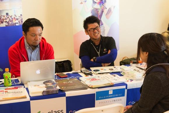 札幌市ITエンジニア、クリエイター・UIJターン合同フェアの様子3