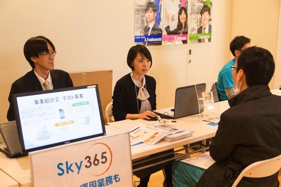 札幌市ITエンジニア、クリエイター・UIJターン合同フェアの様子6