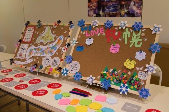 みんなの伝言板と札幌へのメッセージ
