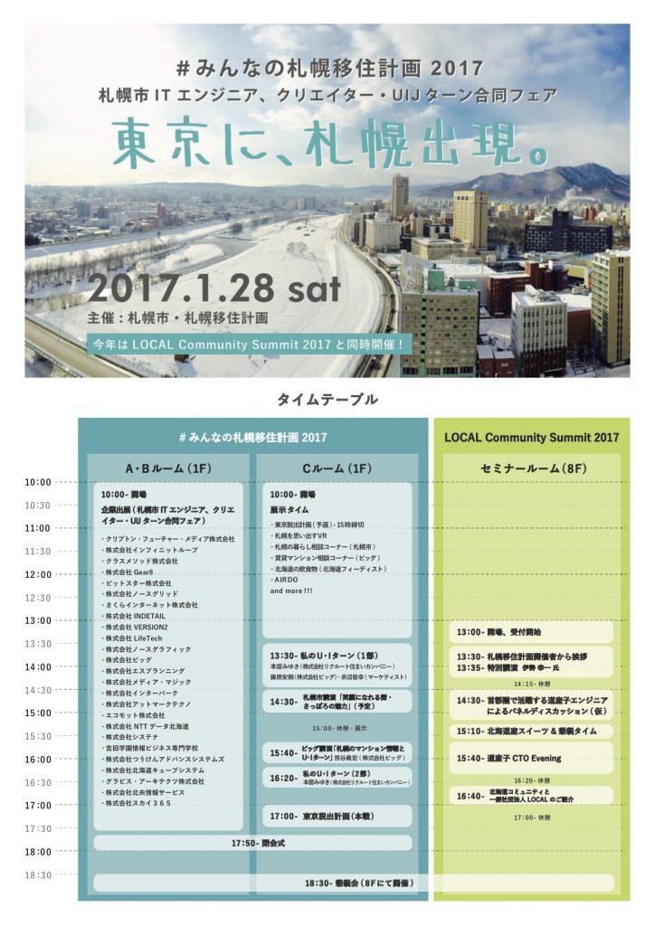 みんなの札幌移住計画2017タイムテーブル