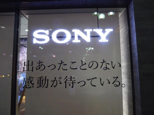 ソニーストア札幌外観