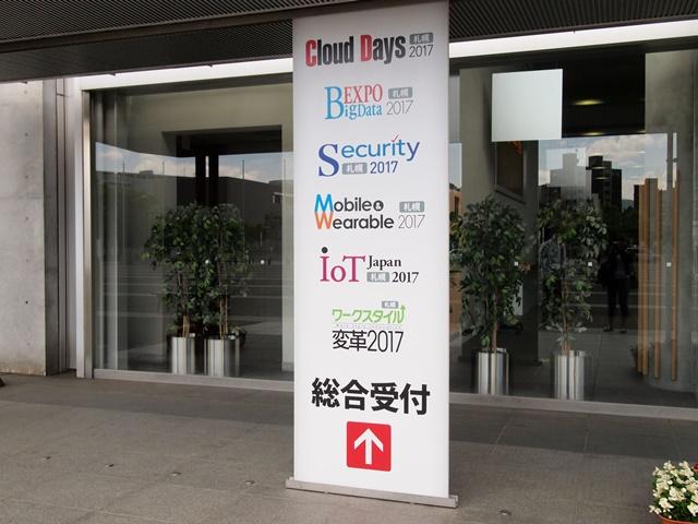 ITpro EXPO 2017 受付