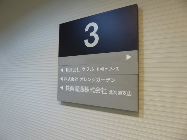 3階案内板