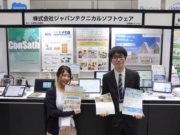 株式会社ジャパンテクニカルソフトウェア