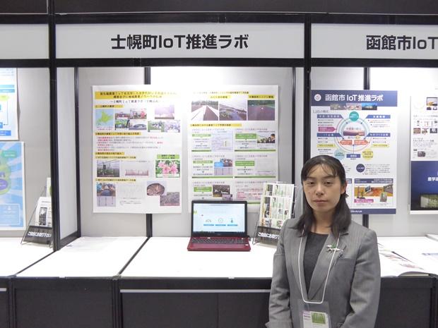士幌町IoT推進ラボ