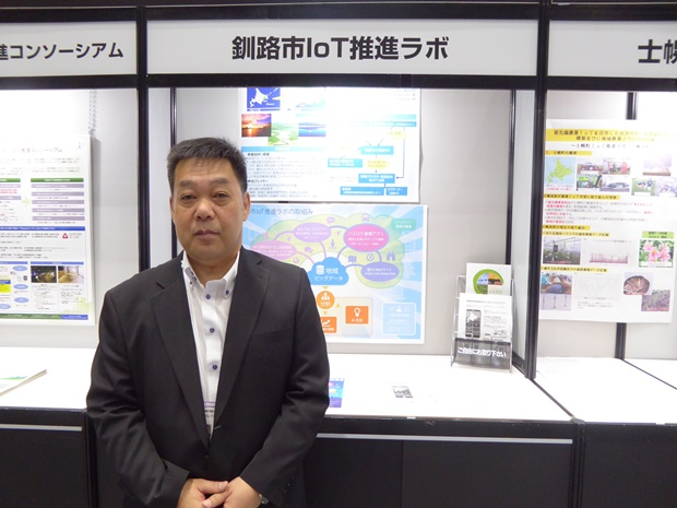 釧路市IoT推進ラボ